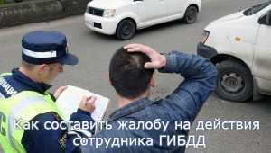 Жалоба на инспектора ГИБДД