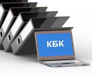 КБК налоги 2018, коды НДФЛ, УСН расшифровка, скачать новые КБК