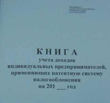 Регистрация ип книга оформление документов и регистрация ооо