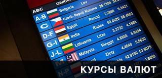 курсы валют ЦБ РФ онлайн
