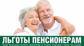 Льготы и налоги для Пенсионеров [новое]