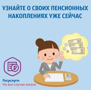 ЛИЦЕВОЙ СЧЕТ в Пенсионном фонде