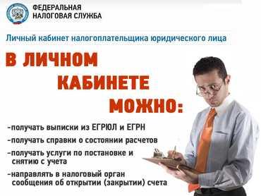 Личный кабинет налогоплательщика: для физических лиц — налоговая и фнс налог ру