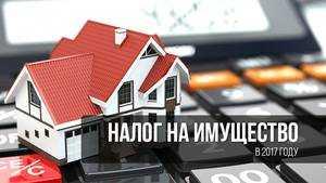 налог на имущество физлиц, квартира, дом