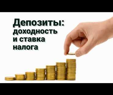 НДФЛ с процентов ДЕПОЗИТОВ в банках