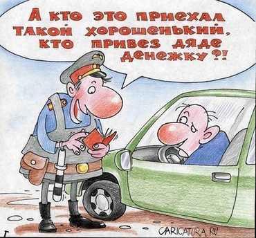 Незаконная проверка штрафов ГИБДД на дороге