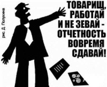 Отчет в Центр занятости по работникам: с октября, Обсуждение и бланк отчета в цзн