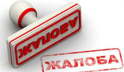 Жалоба на налоговую инспекцию образец как правильно составить и подать порядок действий