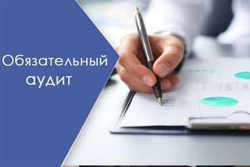 Обязательный аудит организации   отчетности ооо   критерии, случаи 2021