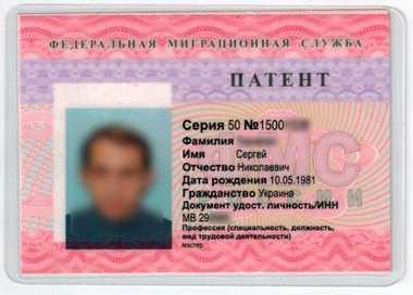 Патент на работу официально помощь в оформлении регистрации иностранного гражданина
