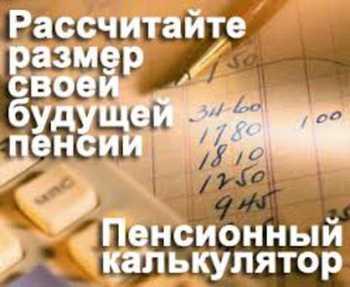 Расчет пенсии по коэффициенту калькулятор