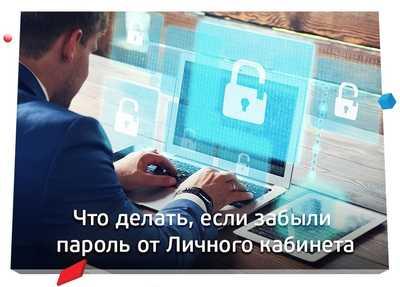 Как получить пароль и создать Личный Кабинет налогоплательщика, Смена первичного пароля