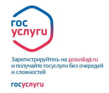 Портал Госуслуги ру: личный кабинет, войти через сайт госуслуг в ПФР, pgu.mos.ru госуслуги