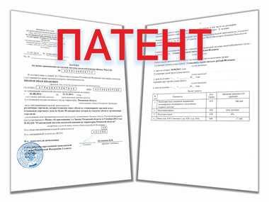 Как оплатить за патент порядок