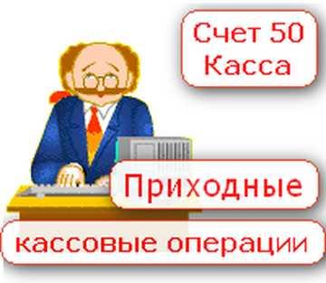 Учет КАССОВЫХ ОПЕРАЦИЙ и кассовая ДИСЦИПЛИНА, указание ЦБ РФ 3210-У