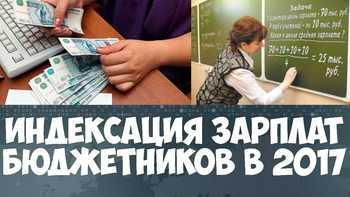 Повышение ЗАРПЛАТЫ БЮДЖЕТНИКАМ 2017-2018
