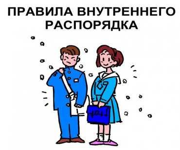 Правила Внутреннего Трудового Распорядка: как подготовить, скачать образец
