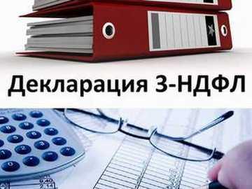 Программа налоговая ДЕКЛАРАЦИЯ 2017 заполнить 3-НДФЛ скачать бесплатно