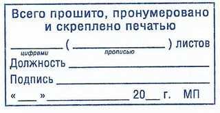 Прошито и пронумеровано: образец, скреплено печатью заверительная надпись