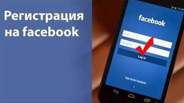 Регистрация на www Facebook com Вход Моя страница на Фейсбук