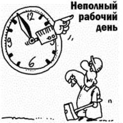 Неполный рабочий день: неделя и работа на полставки, Неполная рабочая неделя