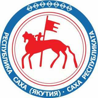 Прожиточный минимум Саха (Якутия) Республика в 2020 году
