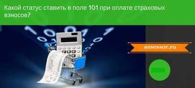 Признак налогоплательщика в платежном поручении 14 или 09