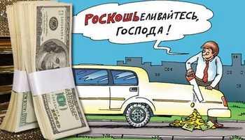 Налог на машину стоящую больше 2 миллионов