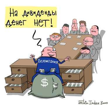 Выплата Дивидендов: налог ндфл и начисление учредителю, Налог на дивиденды