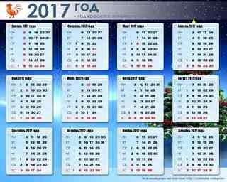 производственный календарь для отдела кадров