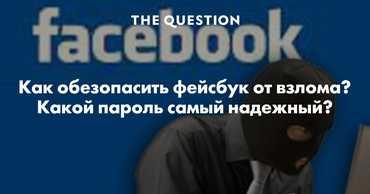 Забыл пароль на www Facebook com: не могу зайти на страницу Фейсбук
