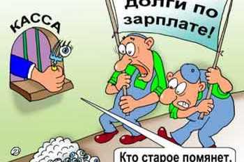 Приостановка работы в случае задержки выплаты заработной платы