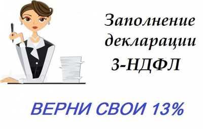Заполнение налоговой декларации об ндфл за 2018 год, Подать декларацию и заполнить