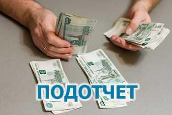 Заявление на выдачу денег в кассе оформление