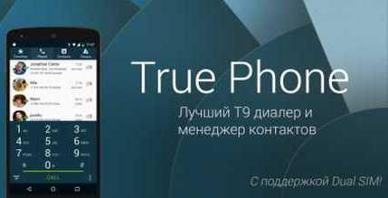 Лучшая звонилка для Андроид: True Phone и скачать бесплатно новую версию к тру фоне