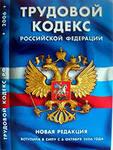 Трудовой кодекс РФ ТК РФ 2019